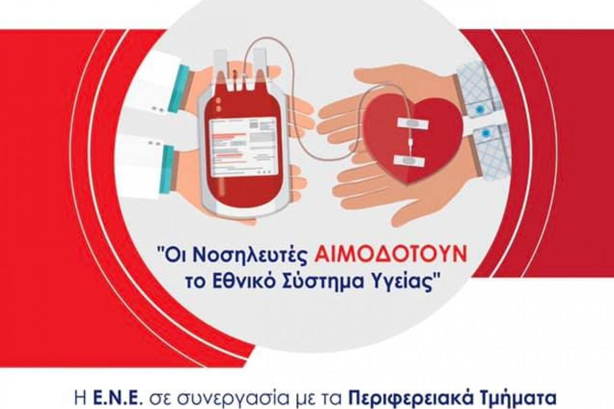 Οι Νοσηλευτές ΑΙΜΟΔΟΤΟΥΝ το Εθνικό Σύστημα Υγείας
