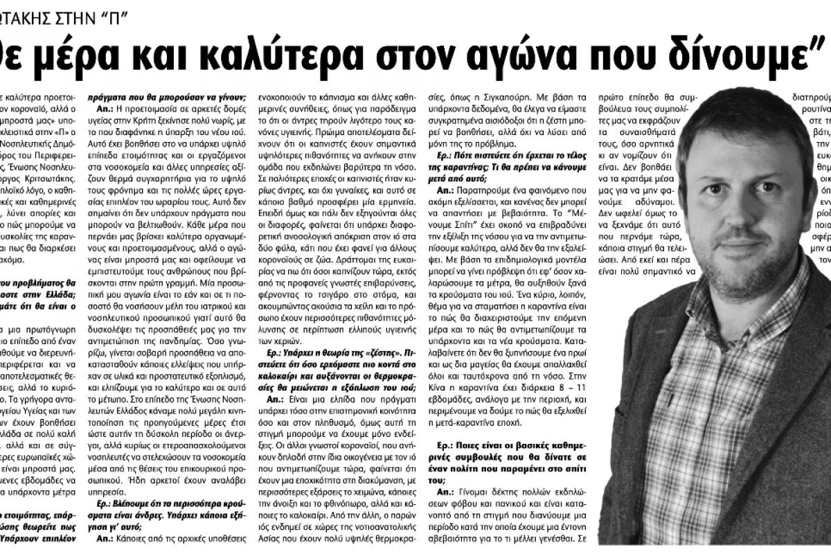 Συνέντευξη του Προέδρου του 5ου ΠΤ Κρήτης