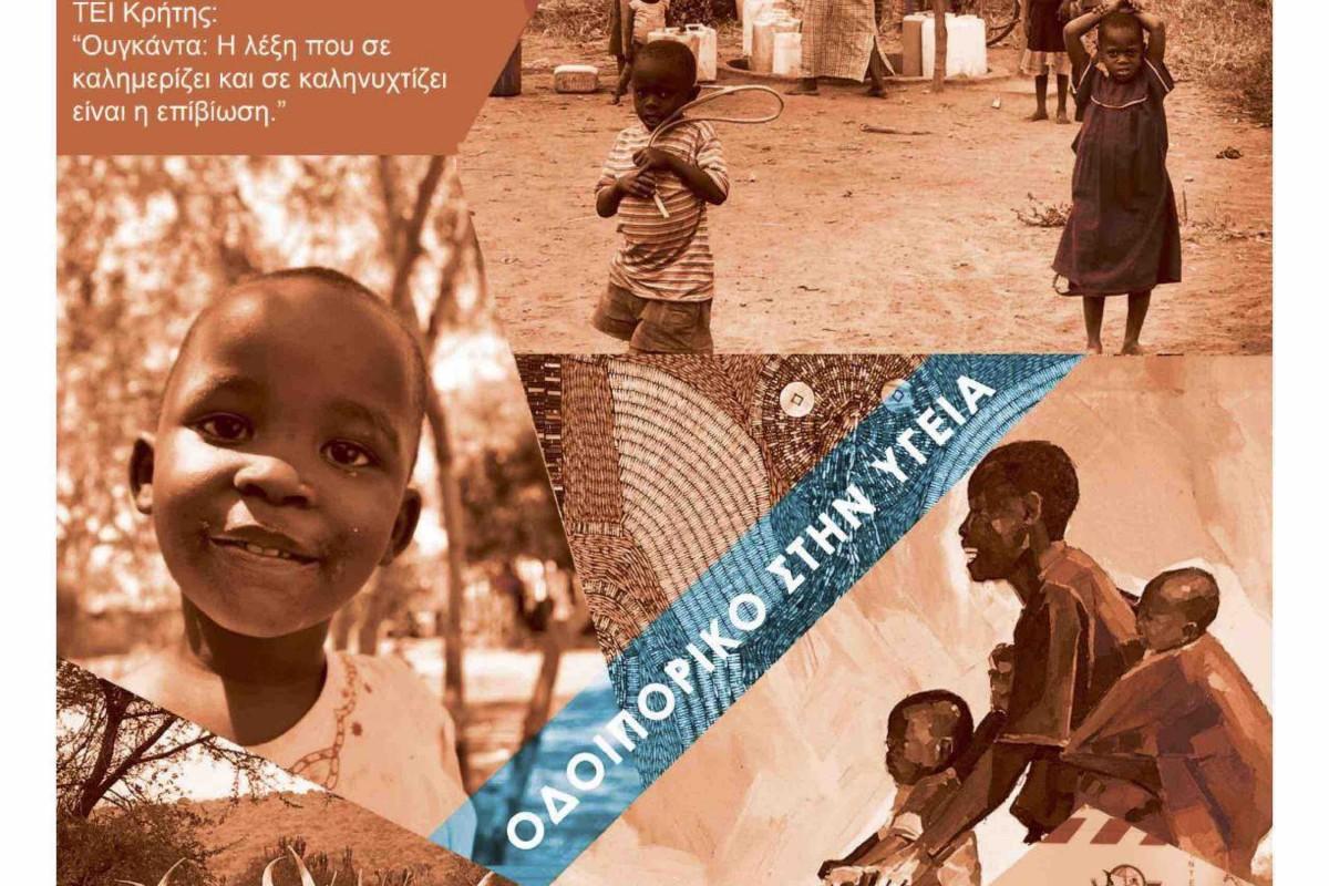 Οδοιπορικό στην Υγεία - Ουγκάντα
